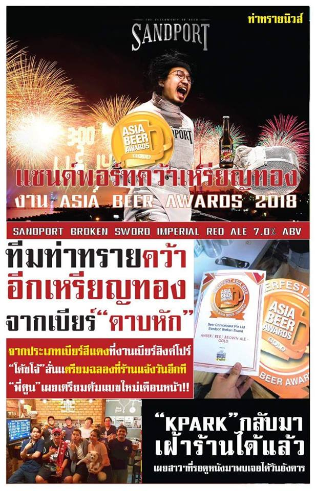 Sandport Beer Craft Beer Thailand Award